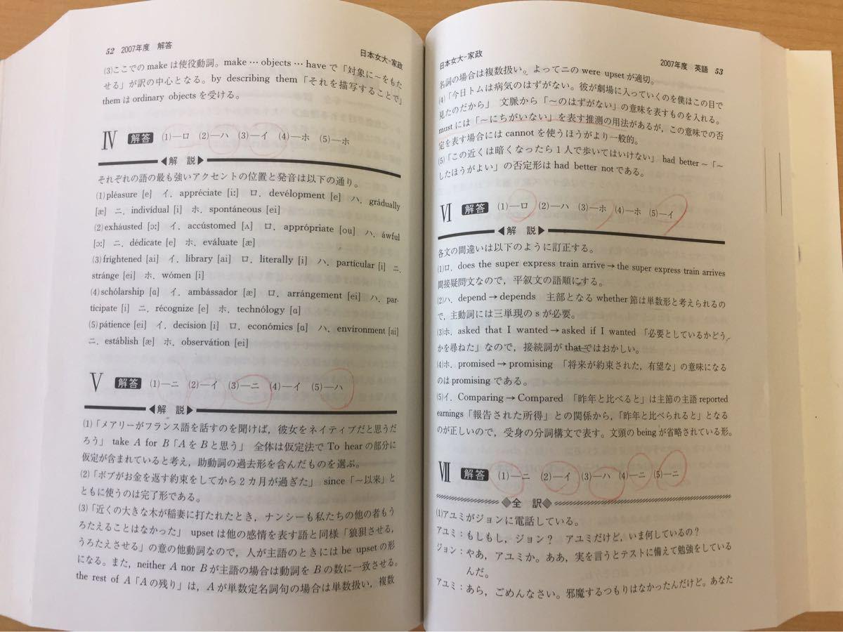 ★2010年 日本女子大学 教学社_画像7