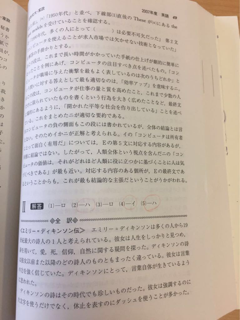 ★2010年 日本女子大学 教学社_画像5