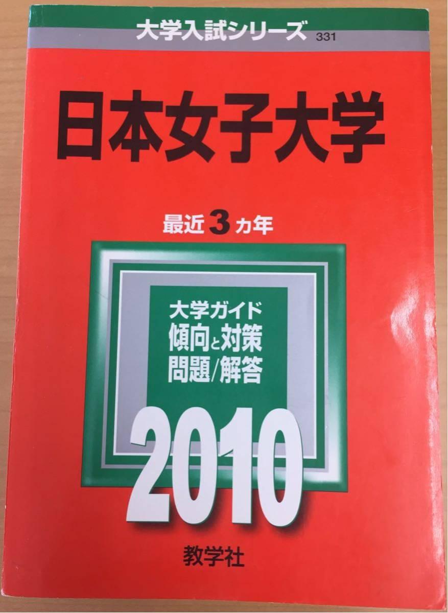 ★2010年 日本女子大学 教学社_画像1