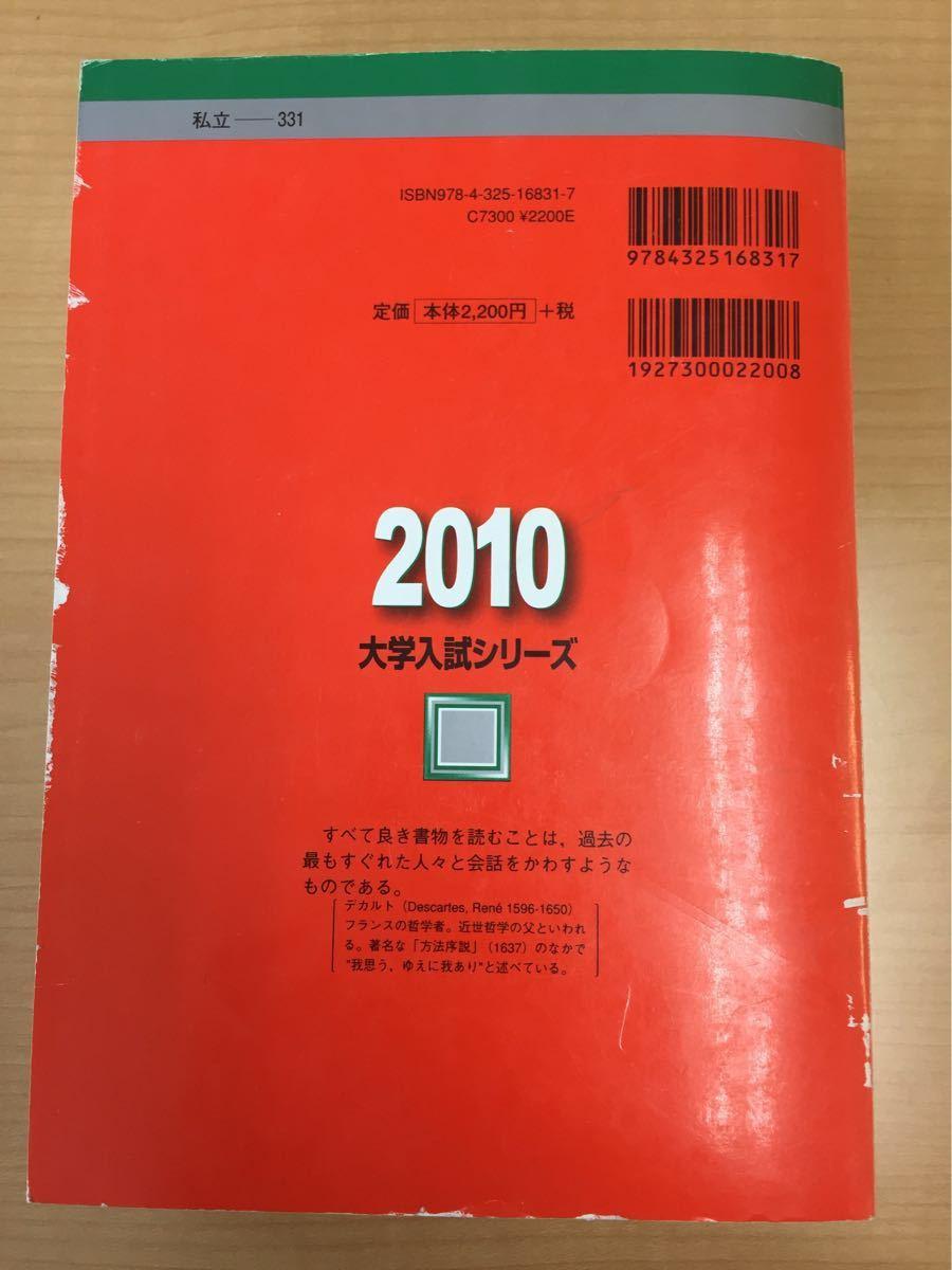 ★2010年 日本女子大学 教学社_画像2