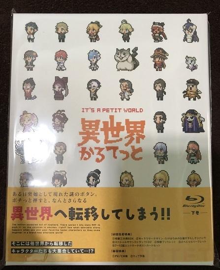 ★異世界かるてっと 下 [Blu-ray] 初回生産限定盤