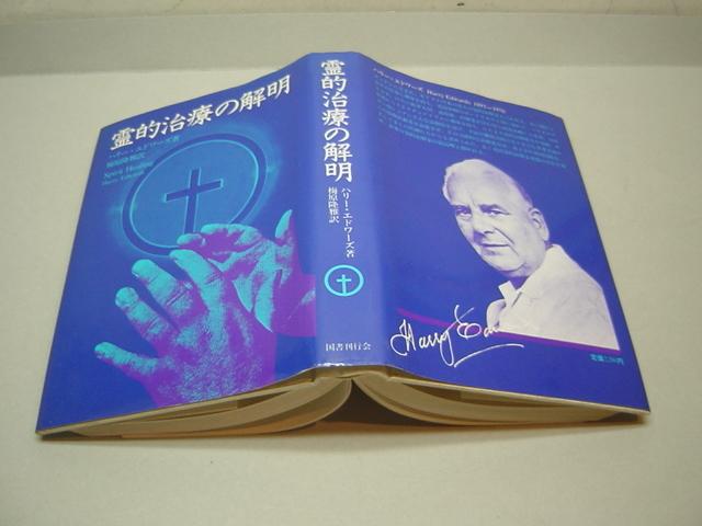 霊的治療の解明 ハリー・エドワーズ 梅原隆雅.訳 国書刊行会 1984年初版