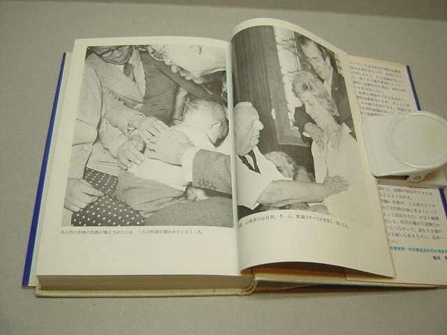 霊的治療の解明 ハリー・エドワーズ 梅原隆雅.訳 国書刊行会 1984年初版_画像2