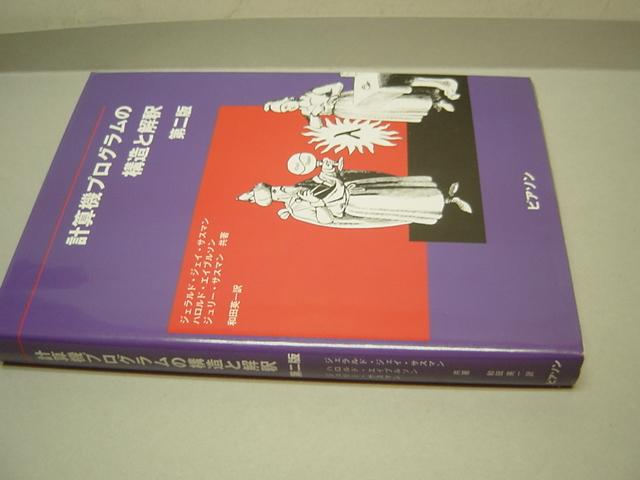計算機プログラムの構造と解釈 第2版 ジェラルド.ジェイ.サスマン/ハロルド.エーベルソン/ジュリー サスマン