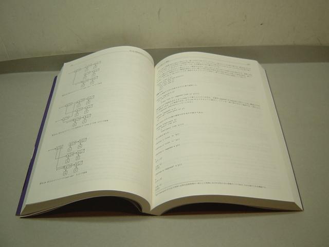 計算機プログラムの構造と解釈 第2版 ジェラルド.ジェイ.サスマン/ハロルド.エーベルソン/ジュリー サスマン_画像2