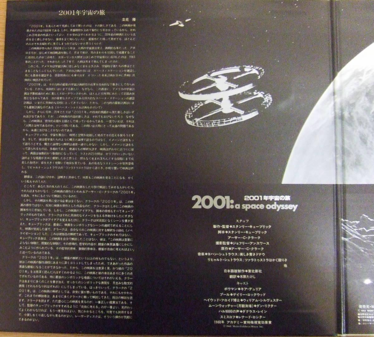 LD「2001:a space odyssey 2001年宇宙の旅 スタンリー・キューブリック」中古レーザーディスク_画像3