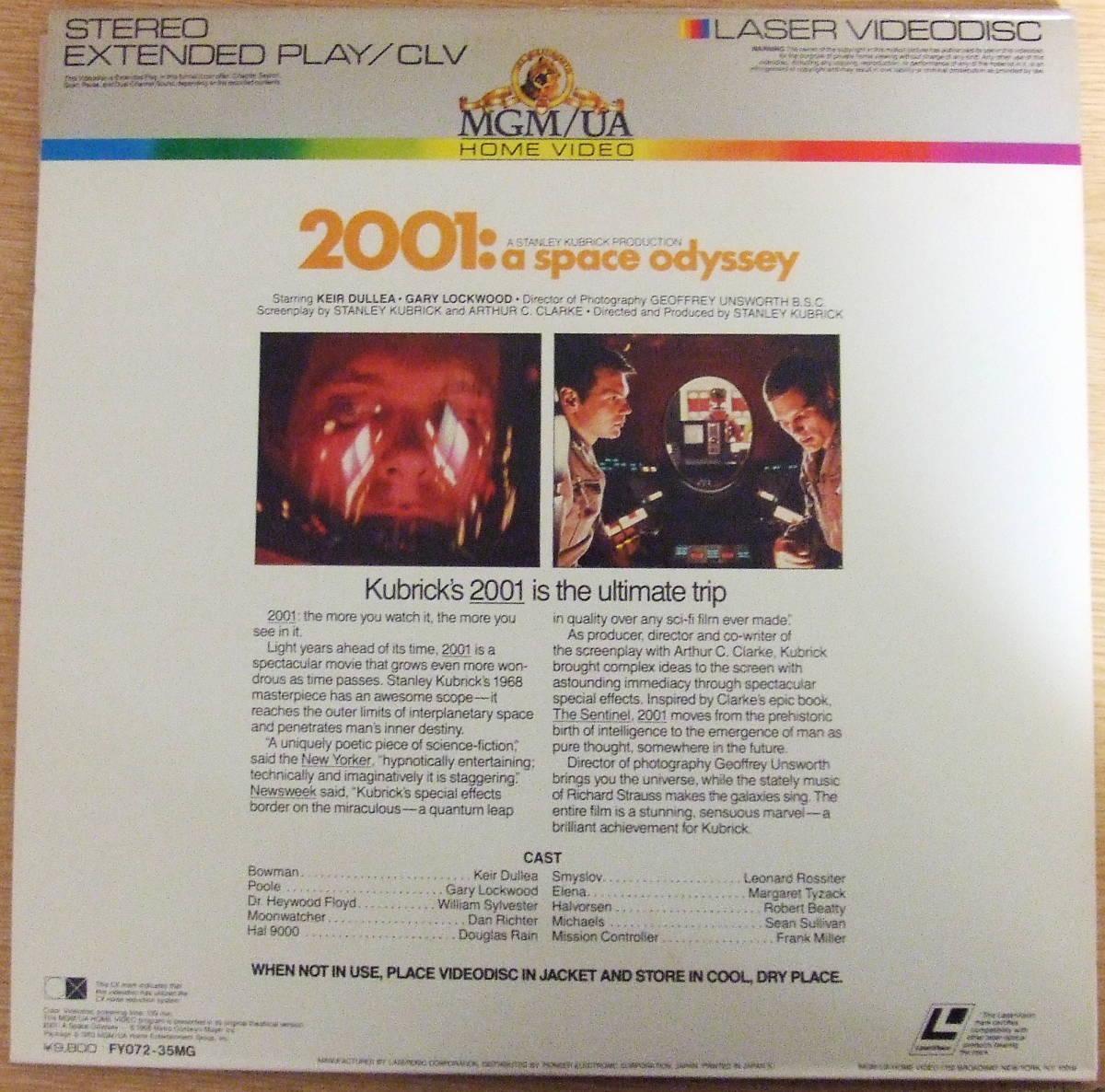 LD「2001:a space odyssey 2001年宇宙の旅 スタンリー・キューブリック」中古レーザーディスク_画像2