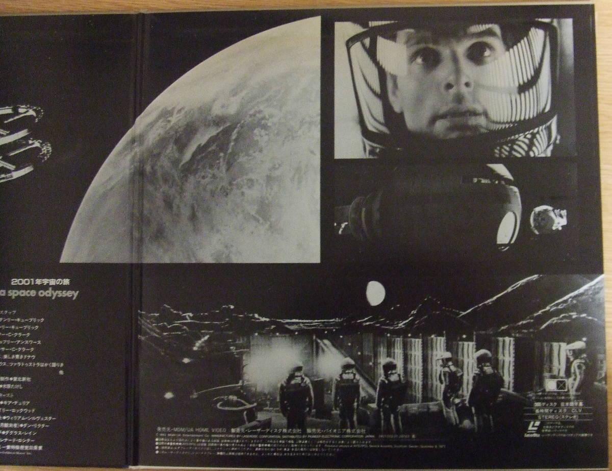 LD「2001:a space odyssey 2001年宇宙の旅 スタンリー・キューブリック」中古レーザーディスク_画像4