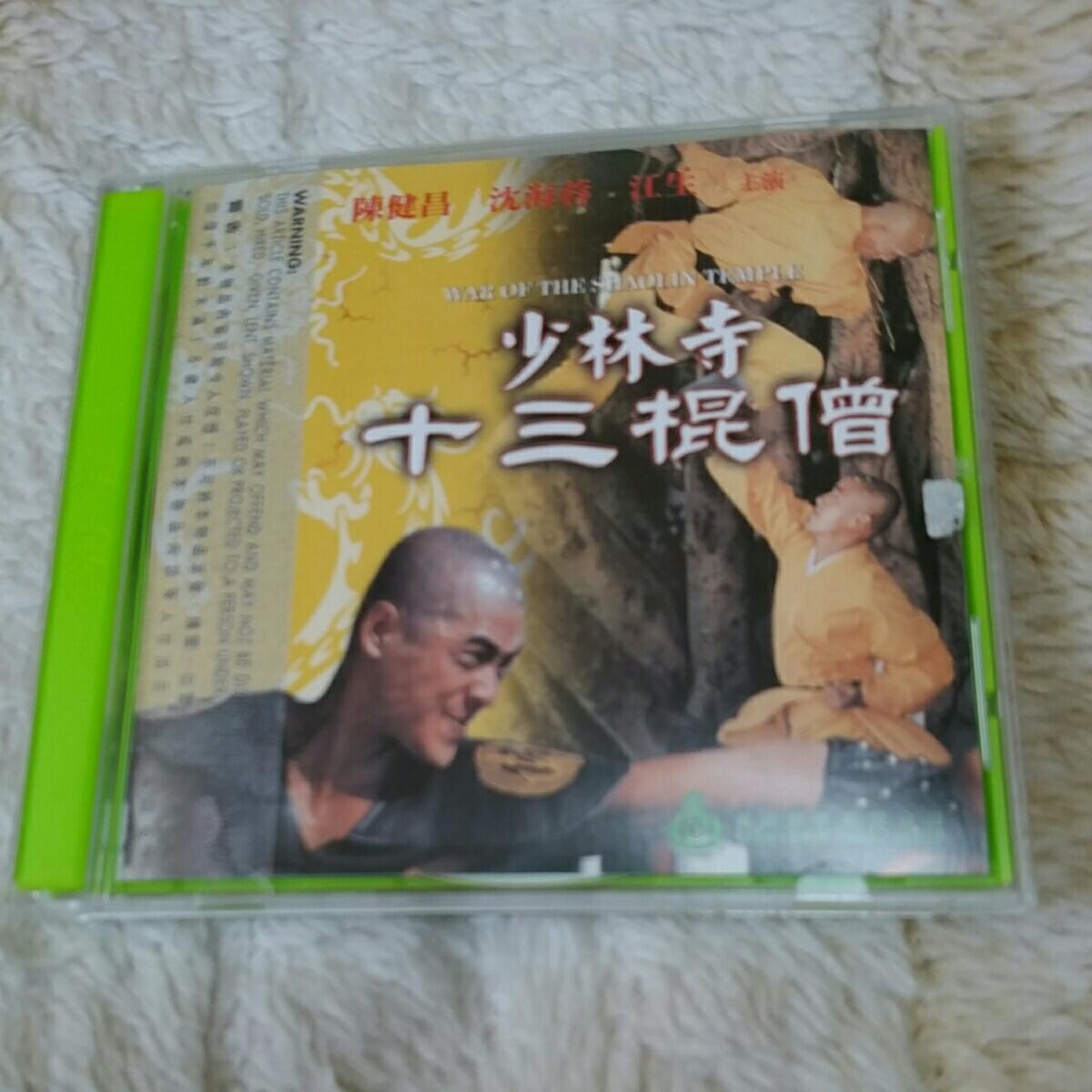 少林寺 十三棍僧 カンフー映画VCD (疾風少林寺十三拳士)