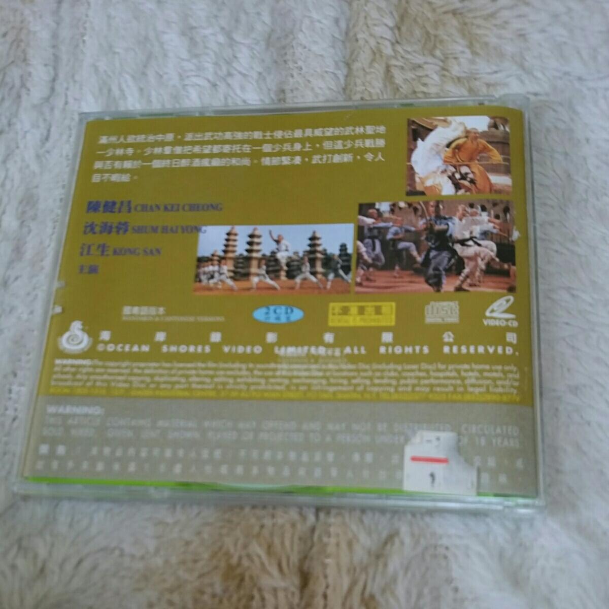 少林寺 十三棍僧 カンフー映画VCD (疾風少林寺十三拳士)_画像2