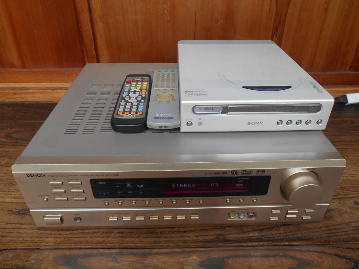 訳あり!DENON AVC-1550 AVサラウンドアンプ 動作品・リモコン・取説付き+SONY CD/DVDプレーヤー 動作品・リモコン付き_画像3
