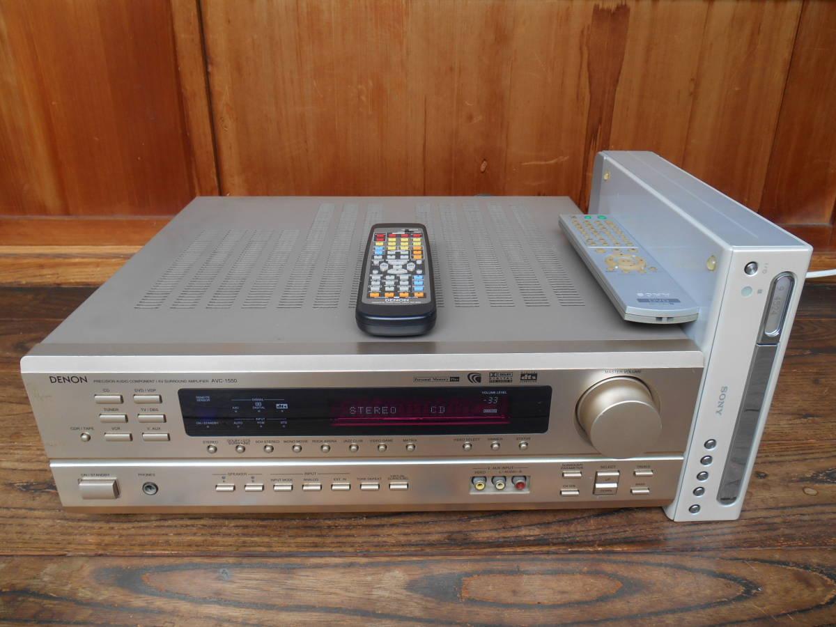 訳あり!DENON AVC-1550 AVサラウンドアンプ 動作品・リモコン・取説付き+SONY CD/DVDプレーヤー 動作品・リモコン付き_画像2