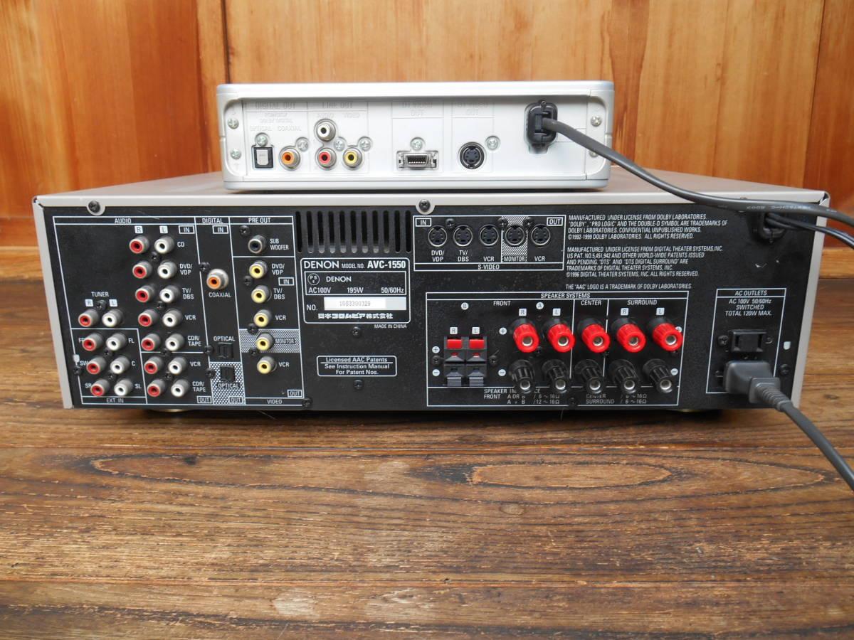 訳あり!DENON AVC-1550 AVサラウンドアンプ 動作品・リモコン・取説付き+SONY CD/DVDプレーヤー 動作品・リモコン付き_画像4