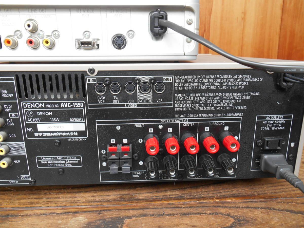 訳あり!DENON AVC-1550 AVサラウンドアンプ 動作品・リモコン・取説付き+SONY CD/DVDプレーヤー 動作品・リモコン付き_画像6