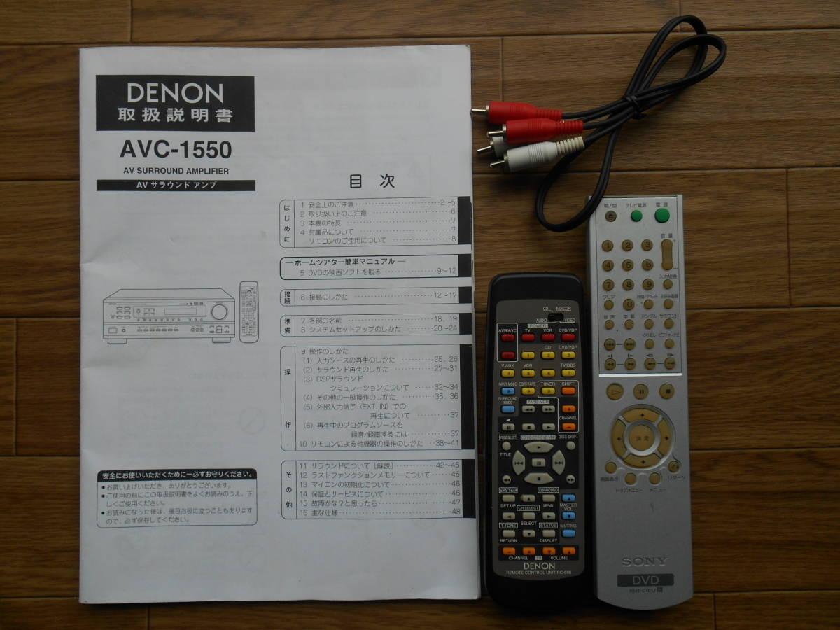 訳あり!DENON AVC-1550 AVサラウンドアンプ 動作品・リモコン・取説付き+SONY CD/DVDプレーヤー 動作品・リモコン付き_画像7