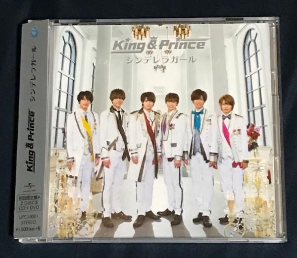 King & Prince シンデレラガール 初回限定盤A CD+DVD 帯付 キンプリ 送料185円