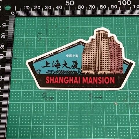 20 上海 ロゴ ステッカー PVC ギター 楽器 ケース バイク タンク 防水 スケボー デッキ ボード カスタム ボム 工具箱_画像1