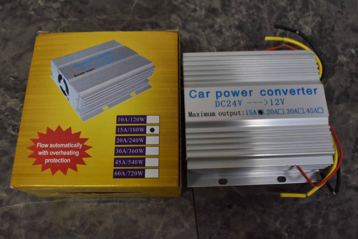 【送料無料】【新品未使用】社外品 カーパワー コンバーター DC24V~12V 15A 180W 電圧変換器 降圧器