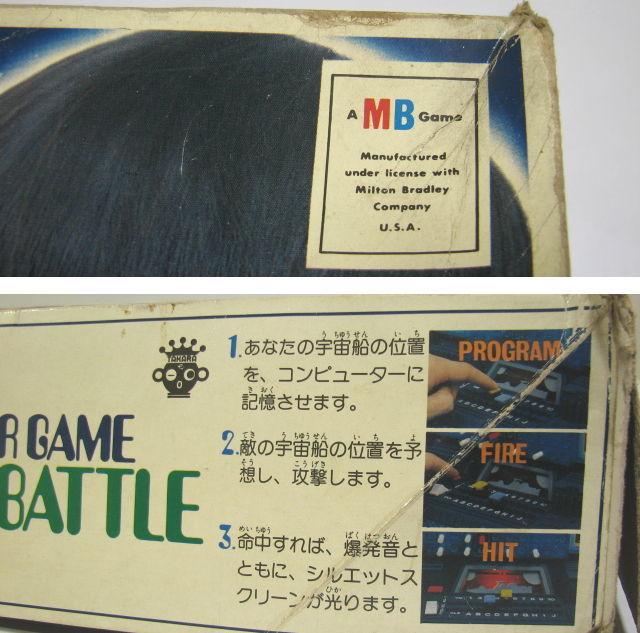 ビンテージ ボードゲーム 旧タカラ/ミルトン ブラッドリー(Milton Bradley) コンピューターゲーム スペースバトル_画像2