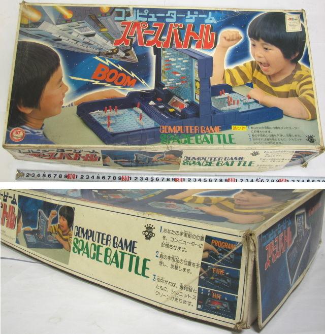 ビンテージ ボードゲーム 旧タカラ/ミルトン ブラッドリー(Milton Bradley) コンピューターゲーム スペースバトル