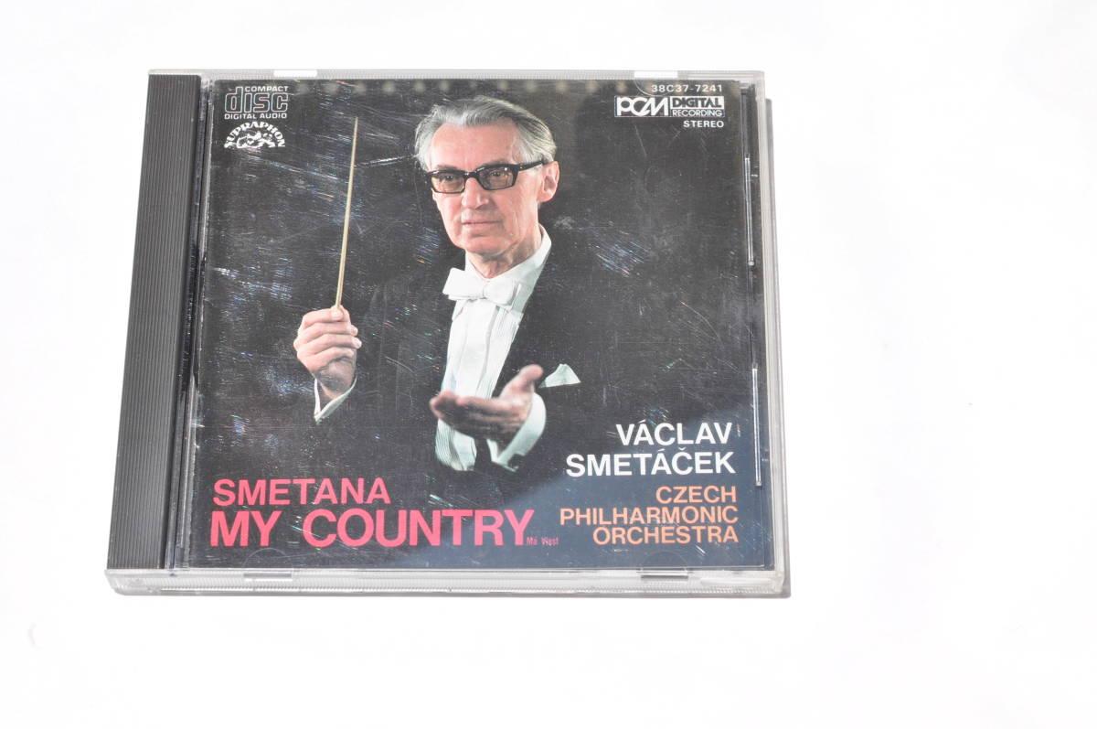 スメタナ:連作交響詩≪わが祖国≫ @ヴァーツラフ・スメターチェク&チェコ・フィルハーモニー管弦楽団/初期盤_画像1