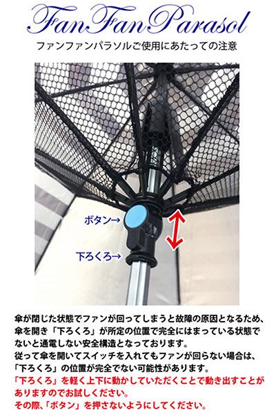 暑い日のゴルフもこれで安心!涼風パラソル 扇風機付き 日傘 (晴雨兼用) ファンファンパラソル UVカット 遮光 熱中症対策 送風 紫外線 雨傘_画像4