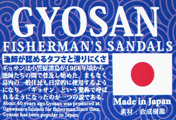 Made in JAPAN!丈夫で滑りにくいおしゃれサンダル!ビーチサンダル ギョサン (GYOSAN メンズ LL)26~27cm ゴムサンダル 便所サンダル_画像9