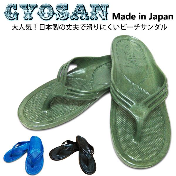 Made in JAPAN!丈夫で滑りにくいおしゃれサンダル!ビーチサンダル ギョサン (GYOSAN メンズ LL)26~27cm ゴムサンダル 便所サンダル_画像1