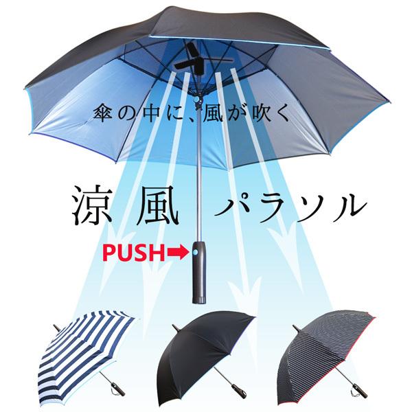 暑い日のゴルフもこれで安心!涼風パラソル 扇風機付き 日傘 (晴雨兼用) ファンファンパラソル UVカット 遮光 熱中症対策 送風 紫外線 雨傘