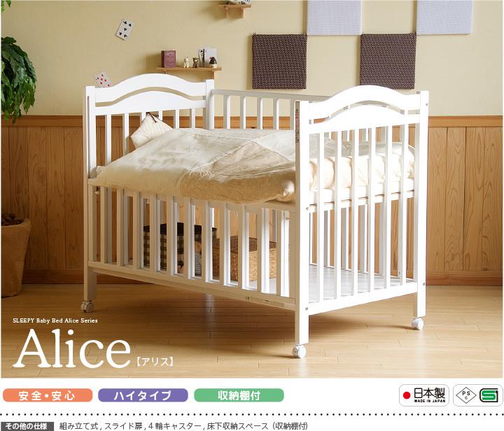 送料込み 石崎家具 スリーピー Alice 日本製