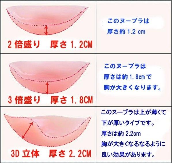 超人気 4倍盛り ヌーブラ 激盛り シリコン 3D立体 強力粘着 Aカップ_画像5