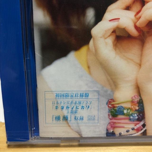 即決 新品・未開封 希少・初回盤 初回限定仕様 aiko 【 星のない世界/横顔 】 アイコ ホタルノヒカリ_画像2