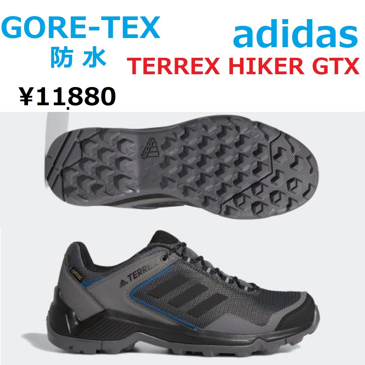 送料無料 残少 11880円→8560円即決 GORE-TEX ゴアテックス防水 アディダス adidas TERREX HIKER GTX アウトドア トレイル 登山 ハイキング