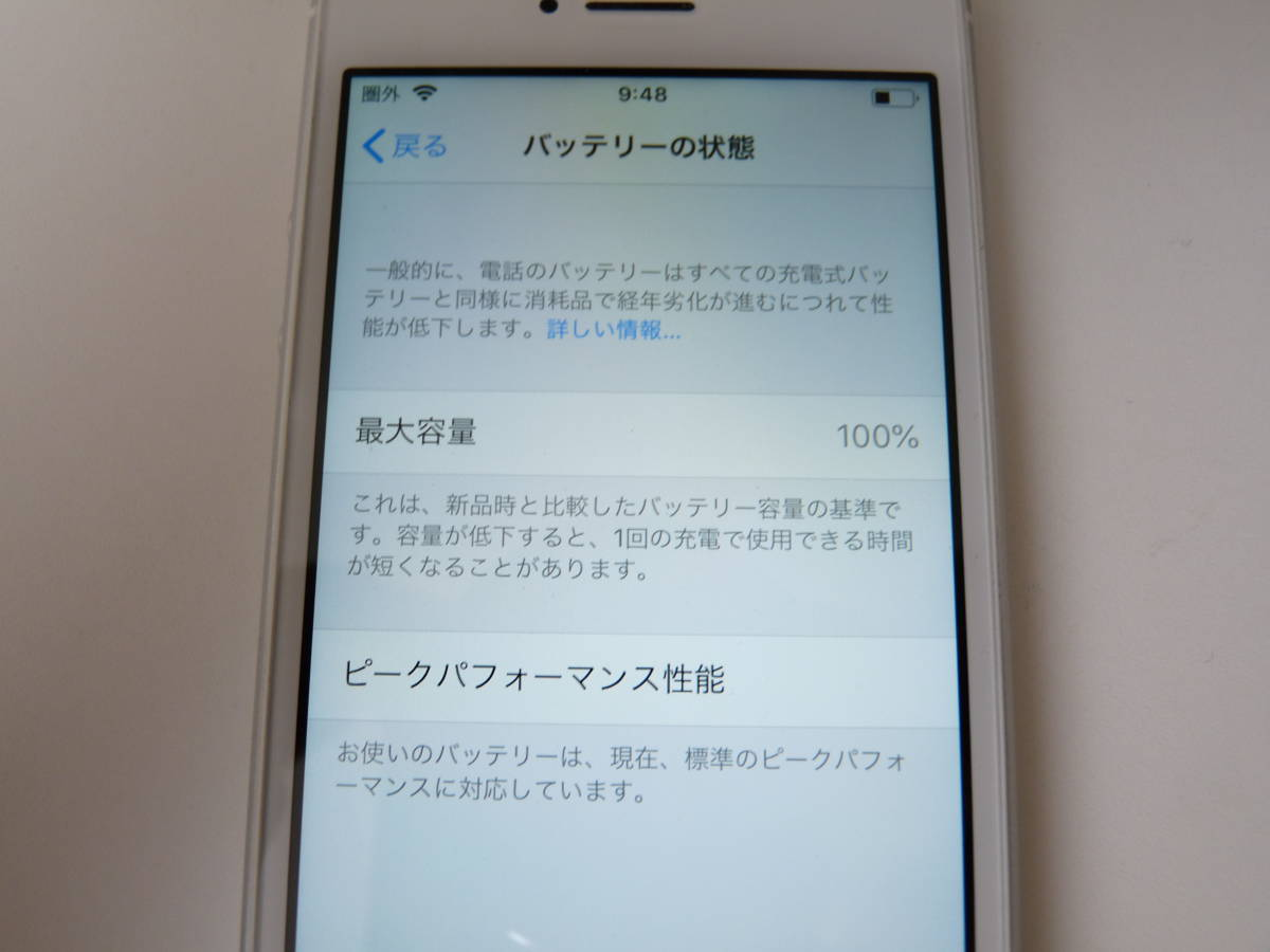 iPhone SE 32GB シルバー Softbank  本体美品 ※Lightningケーブル、ACアダプタ欠品_画像5