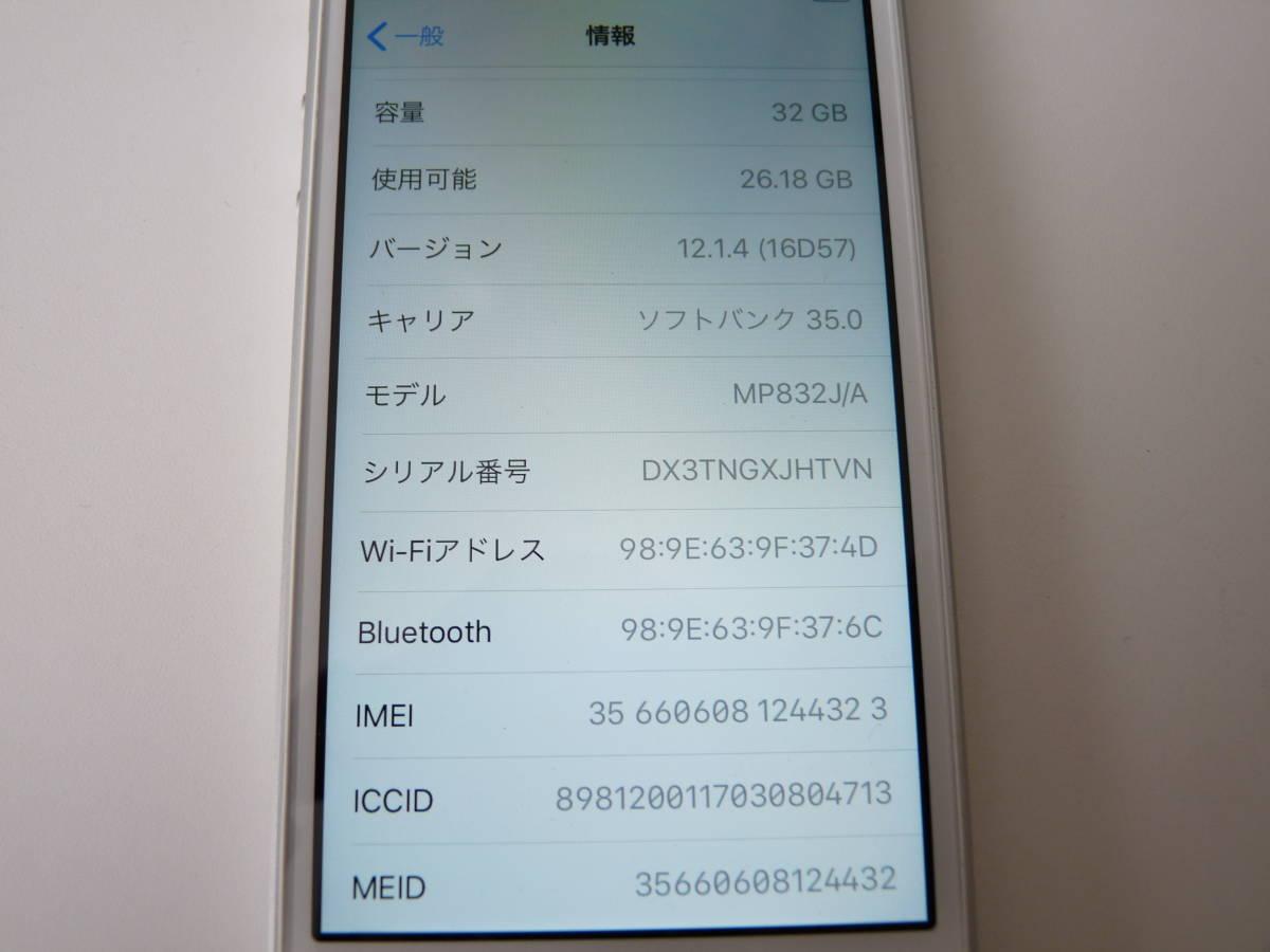 iPhone SE 32GB シルバー Softbank  本体美品 ※Lightningケーブル、ACアダプタ欠品_画像6