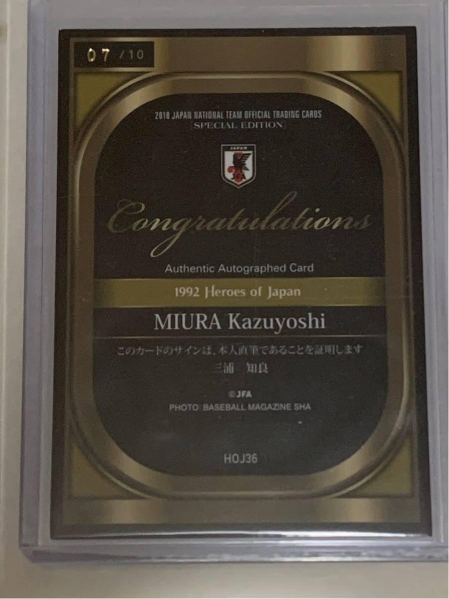 三浦知良 金文字 直筆 サイン カード BBM社 Kazuyoshi Miura GOLD Auto Card BBM King Kazu_画像4