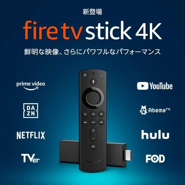 新品 未開封Amazon アマゾン Fire TV Stick 4K Alexa 対応 音声認識 リモコン 付属_画像2