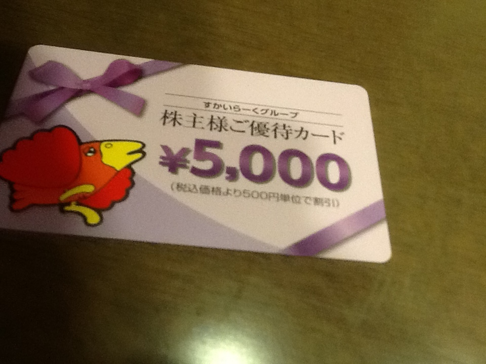 ♪送料無料♪ すかいらーく株主優待券★5000円分★2019年9月30日まで