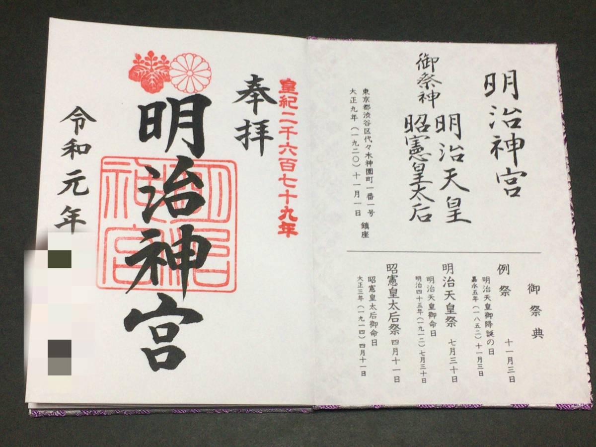 新品 ★ 東京 原宿 明治神宮 御朱印帳 令和元年 記帳有り_画像4