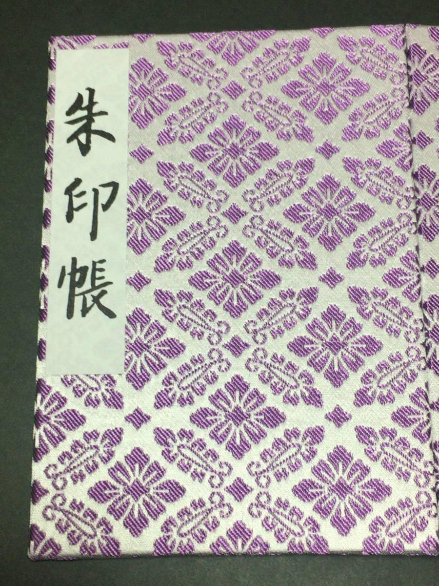 新品 ★ 東京 原宿 明治神宮 御朱印帳 令和元年 記帳有り_画像2