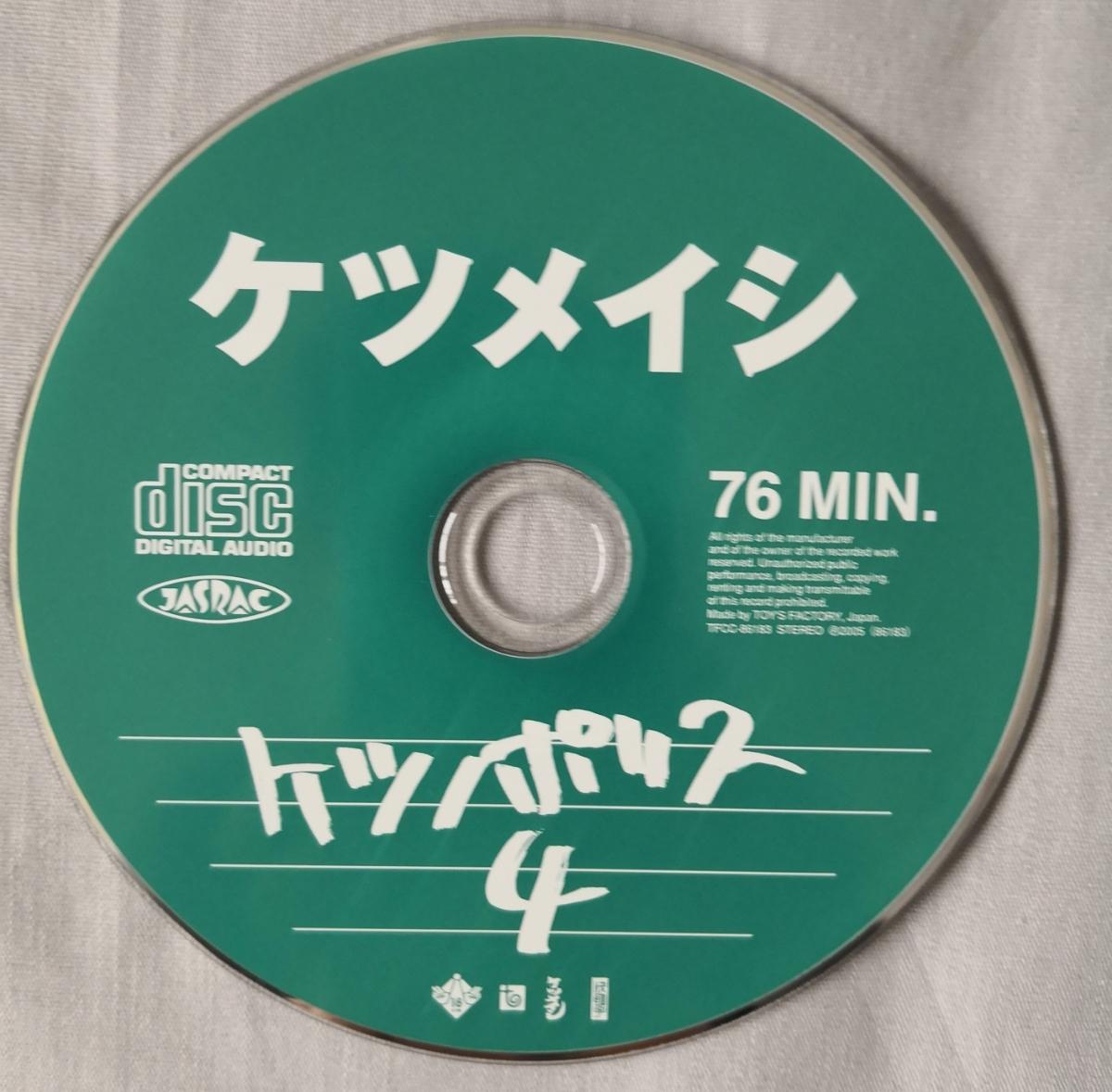 【ケツメイシ ケツノポリス4 】☆2005年トイズファクトリー発売 中古CD☆ 100円スタート売り切り ☆当時ものです。_画像3