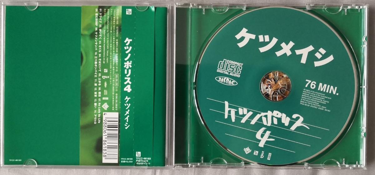 【ケツメイシ ケツノポリス4 】☆2005年トイズファクトリー発売 中古CD☆ 100円スタート売り切り ☆当時ものです。_画像6
