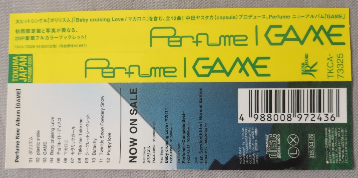 【Perfumeパフューム GAME 】☆2008年徳間ジャパン発売 中古CD☆ 100円スタート売り切り ☆当時ものです_画像8