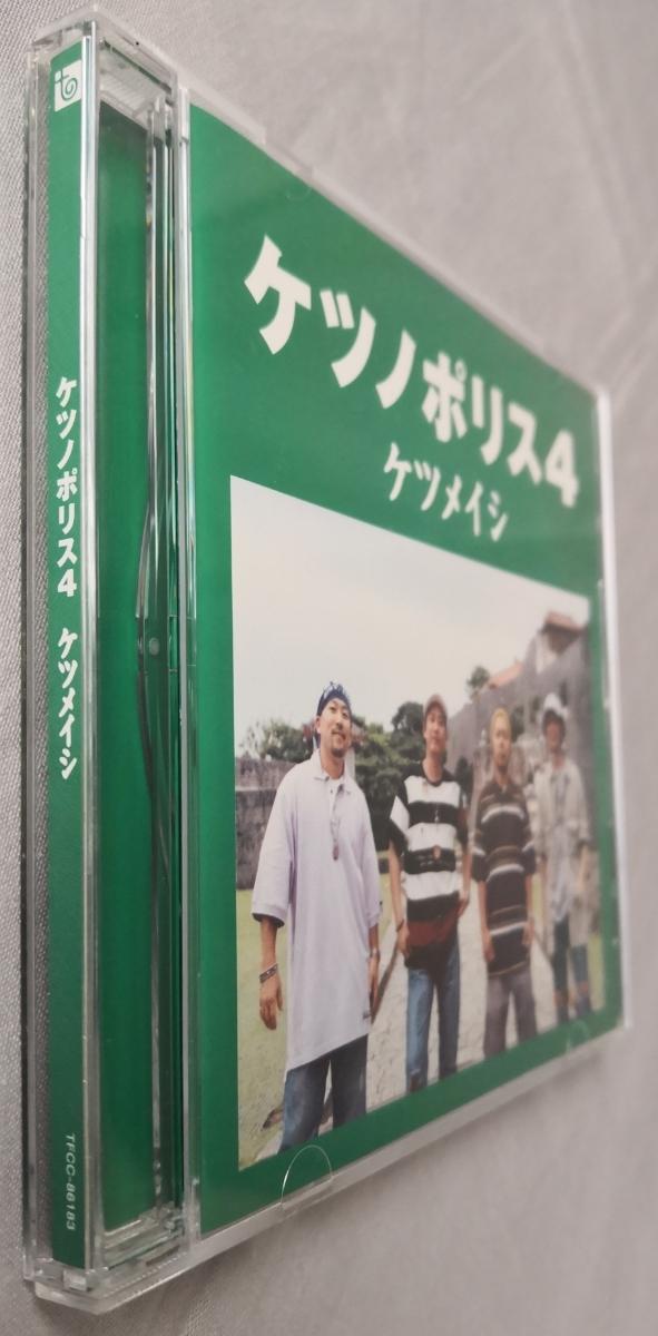 【ケツメイシ ケツノポリス4 】☆2005年トイズファクトリー発売 中古CD☆ 100円スタート売り切り ☆当時ものです。_画像8