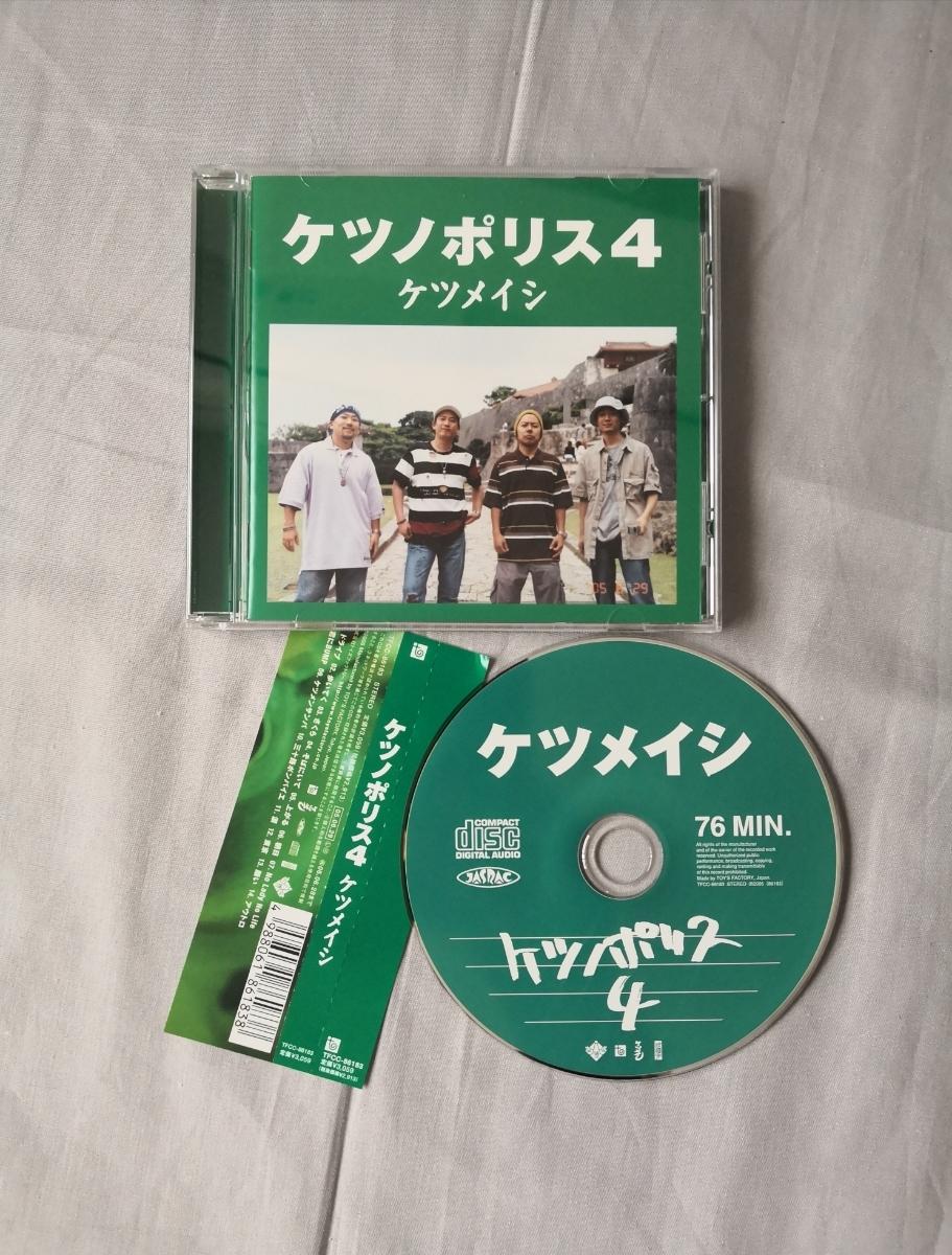 【ケツメイシ ケツノポリス4 】☆2005年トイズファクトリー発売 中古CD☆ 100円スタート売り切り ☆当時ものです。