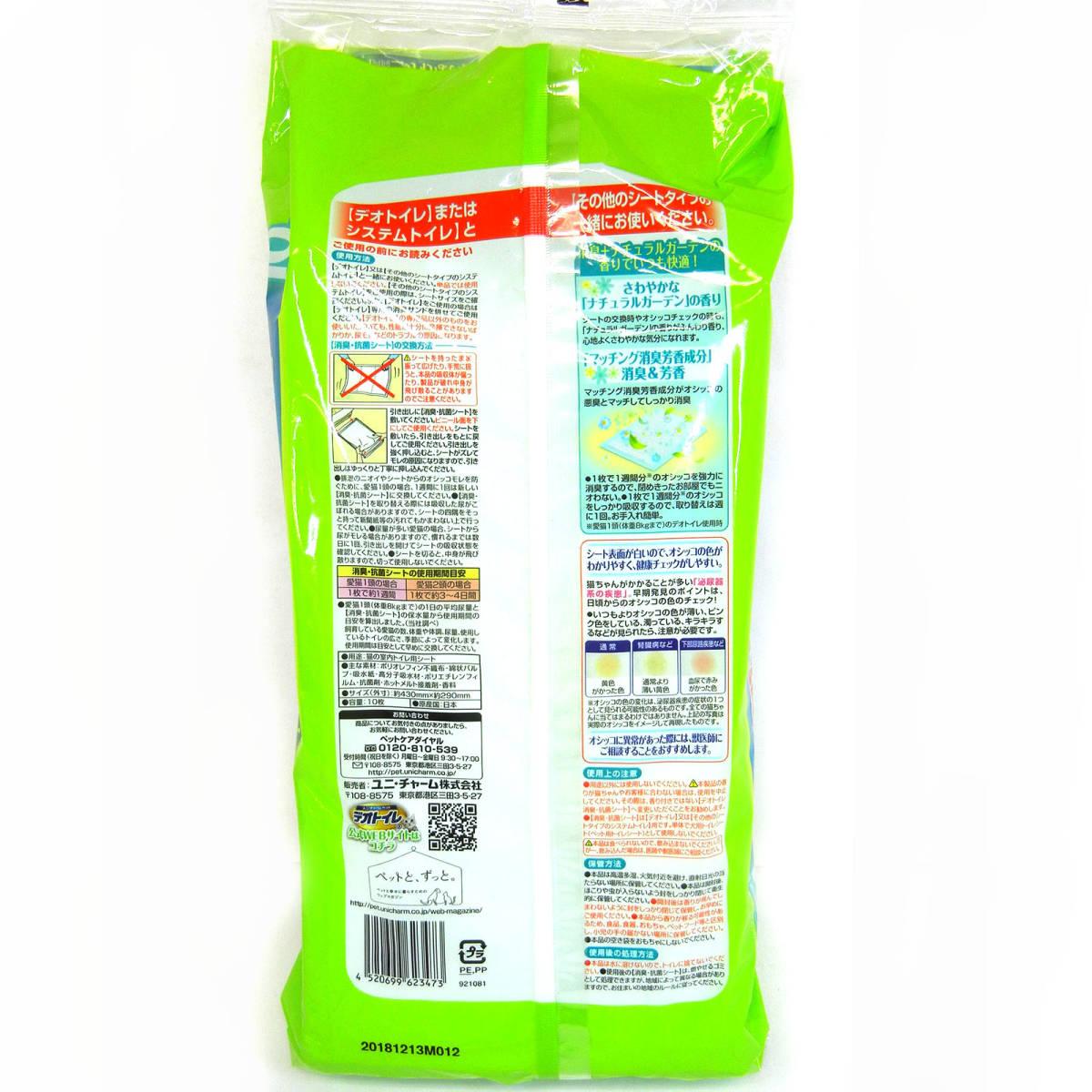 ☆【ペット用品】デオトイレ 1週間消臭・抗菌ふんわり香るシート ナチュラルガーデンの香り 10枚入☆_画像2