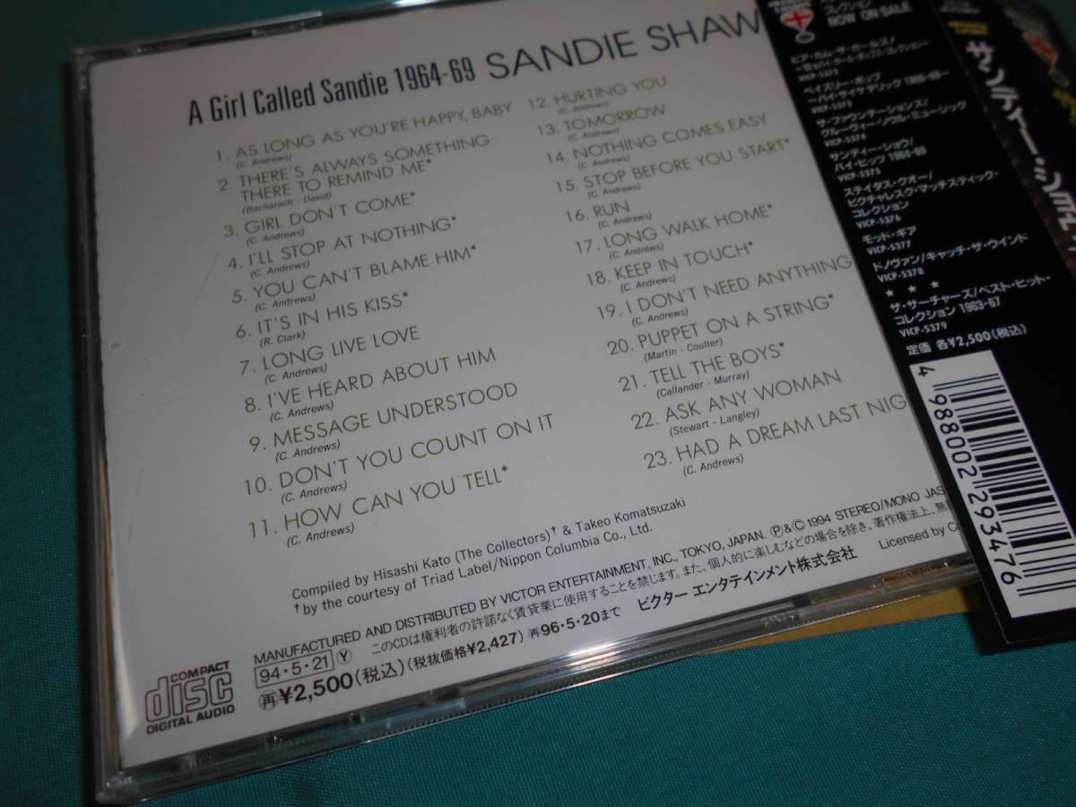 CD/サンディー・ショウ パイ・ヒッツ 1964-69_画像2
