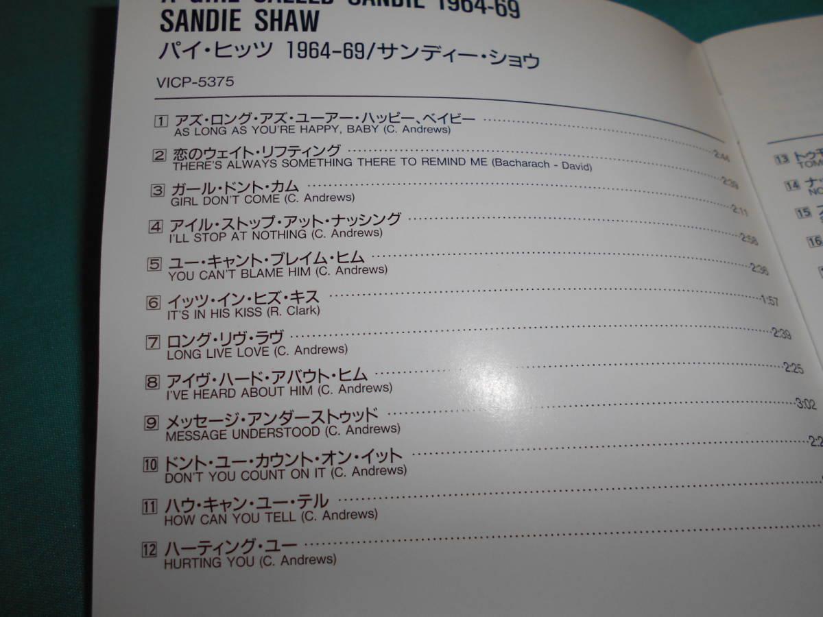 CD/サンディー・ショウ パイ・ヒッツ 1964-69_画像3