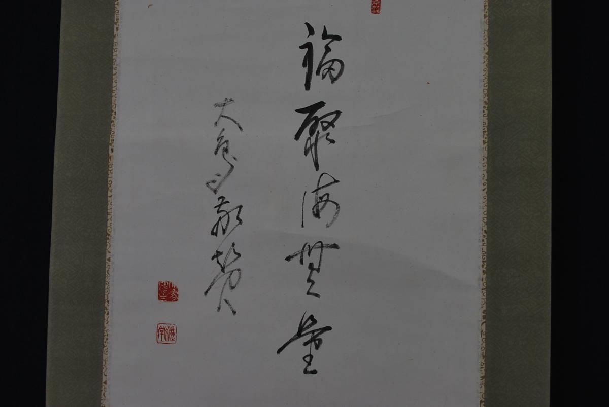 【真作】作者不詳/観音画賛/掛軸☆宝船☆T-450_画像4