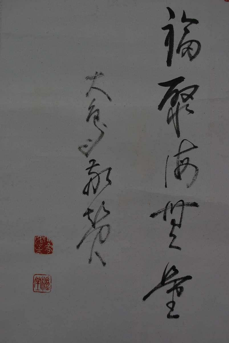 【真作】作者不詳/観音画賛/掛軸☆宝船☆T-450_画像5